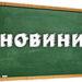 Свободни места по класове за учебната 2018/2019г.
